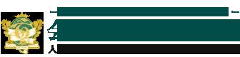 会場をお探しなら 会場・会議室.com|群馬県太田市 ティアラグリーンパレス 人が集まるあらゆる催事にお応えいたします