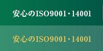 安心のISO9001・14001