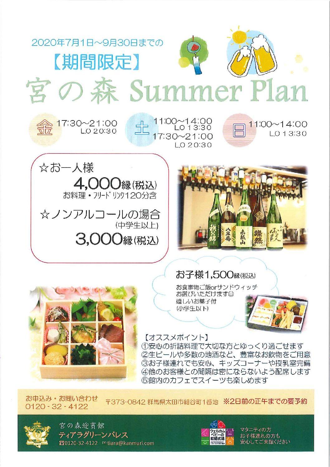 期間限定!宮の森Summerプランをご紹介します♪お得に美味しく楽しめますよ(^^)